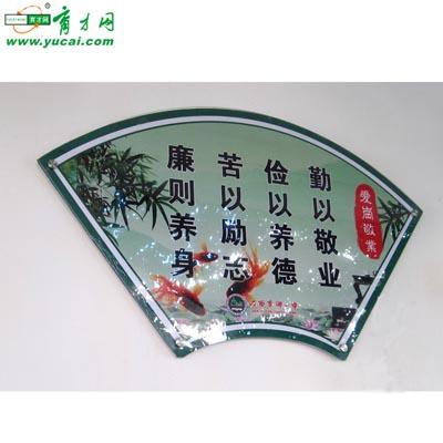 BB平台网/学校装饰画/教室布置挂图标语/办公室师德标语 (扇形) 4幅