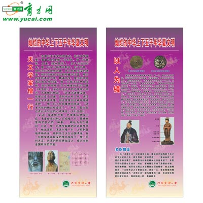 BB平台网/学校装饰画/教室布置挂图标语/班级布置/华夏文明 10幅