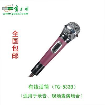 BB平台网-恒达高级舞台有线话筒麦克风系统 有线话筒TG-533B/539