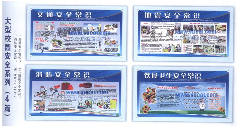 产品介绍-59319写真画-大型校园安全展板