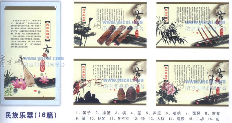 产品介绍-59320校园文化写真展板-民族乐器